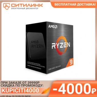 Классная цена на процессор AMD Ryzen 9 5900X