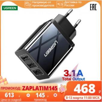 Зарядное устройство Ugreen 3USB по отличной цене