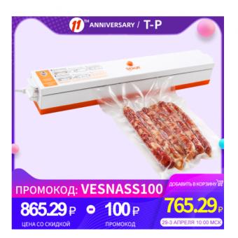 TINTON LIFE Вакуумный упаковщик со скидкой по промокоду на распродаже 29 марта