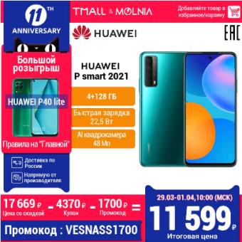 Смартфон Huawei P Smart 2021 4/128Gb по самой низкой цене