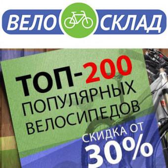 Скидки до 56% на различные велосипеды от Велосклада