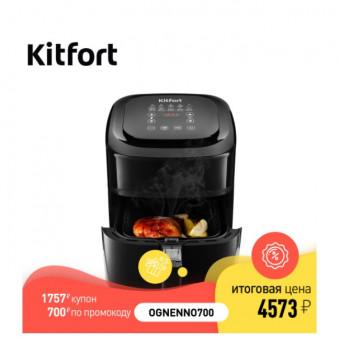 Аэрогриль Kitfort KT-2215 по отличной цене