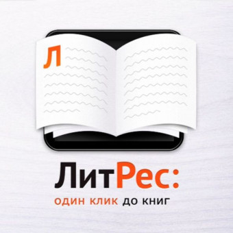 ЛитРес - получаем 2 книги по промокодам бесплатно