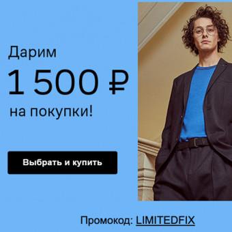 Доп. скидка 1500₽ по промокоду на закрытой распродаже в Lamoda