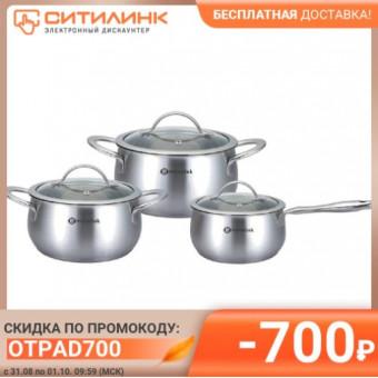Набор посуды EUROSTEK ES-1208 из 6 предметов по сниженной цене