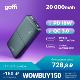 Внешний аккумулятор Goffi GF-PB-20PDBLKпо хорошей цене