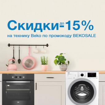 Низкие цены на технику Beko по промокоду в Ситилинке