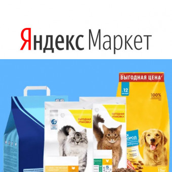 Скидки до 70% на товары для животных в Яндекс.Маркете