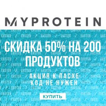 В MyProtein скидка 50% на бестселлеры + доп.скидка 40% по промокоду