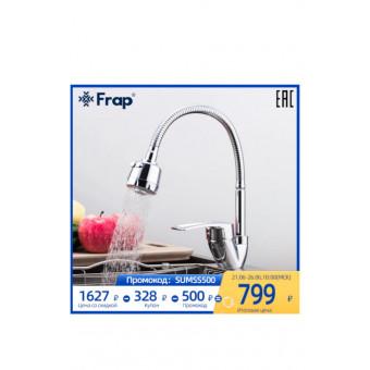 Смеситель для кухни Frap F43701 по достойной цене