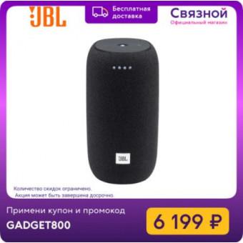 Умная колонка JBL LINK Portable с Алисой по лучшей цене