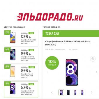 В Эльдорадо скидки на смартфоны Realme и Huawei