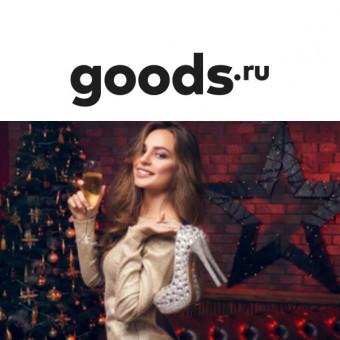Goods - скидки до 65% на женские туфли + повышенный кешбэк