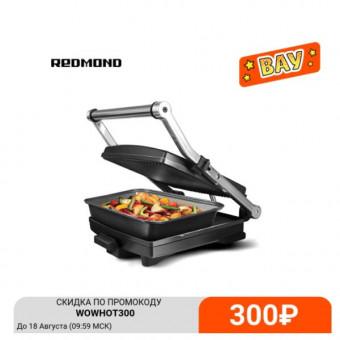 Гриль-духовка REDMOND Steak&Bake RGM-M803P по скидке