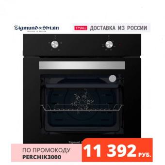 Качественный электрический духовой шкаф Zigmund & Shtain E 143 B по лучшей цене