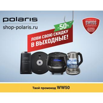 Промокод в интернет-магазине Polaris на скидку до 50%