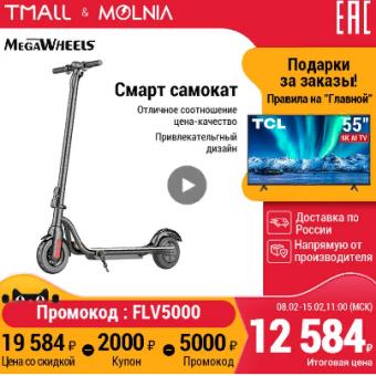 Электросамокат MEGAWHEELS S10 по отличной цене