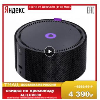 Яндекс.Станция Мини по лучшему прайсу на сегодня