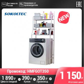 Стеллаж для ванной Sokoltec HW47885WH по отличной цене