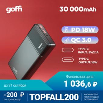 Внешний аккумулятор Goffi GF-PB-30PDBLK по сниженной цене