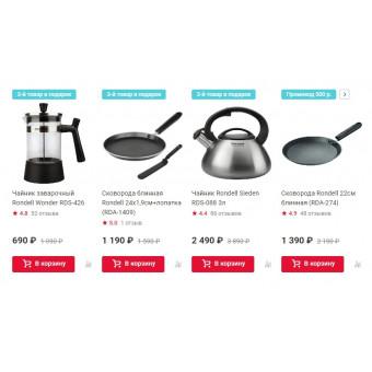 Скидки от 35% на товары для кухни Rondell