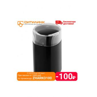 Кофемолка SCARLETT SC-CG44505 по интересной цене
