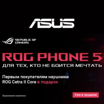 Asus - наушники в подарок за покупку смартфона ROG Phone 5