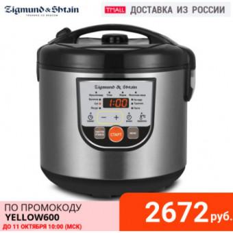 Мультиварка Zigmund & Shtain MC-D33 по достойной цене