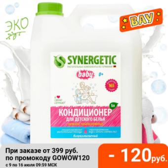 Кондиционеры для белья Synergetic 5 литров по классным ценам