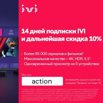 Активируем новый промокод на 14 дней подписки в IVI