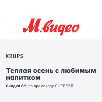 В М.Видео скидка 8% по промокоду на кофемашины