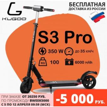 Электросамокат KUGOO S3 PRO Jilong по классной цене