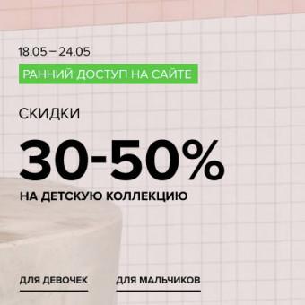 В O'stin распродажа со скидками до 70%