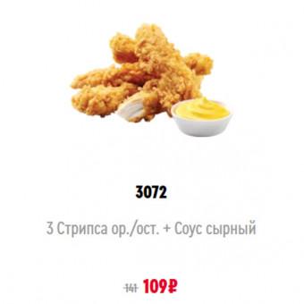 KFC - 3 Стрипса + сырный соус за 109₽