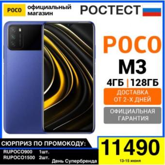 Смартфон POCO M3 4/128Gb по выгодной цене
