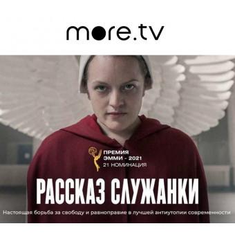 Промокод на  25 дней бесплатной подписки в онлайн-кинотеатре More TV