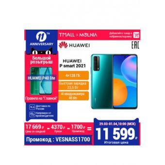 Смартфон HUAWEI P smart 2021 4/128 по интересной цене