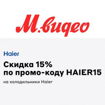 В М.Видео скидка 15% по промокоду на холодильники Haier