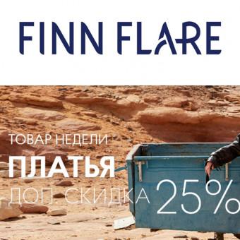 Доп. скидка 25% на платья  в Finn Flare