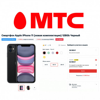 В МТС низкие цены на iPhone по промокодам