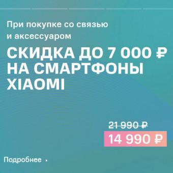 В МТС скидки до 7000₽ на смартфоны Xiaomi при доп.покупке