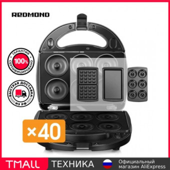 Мультипекарь REDMOND RMB-M604 по привлекательной цене