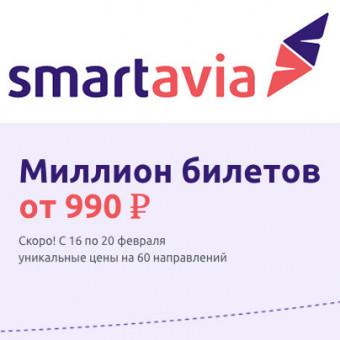 Горячая распродажа авиабилетов от Smartavia, цены от 990₽