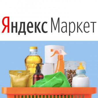 На Яндекс.Маркете скидка 15% по промокодам