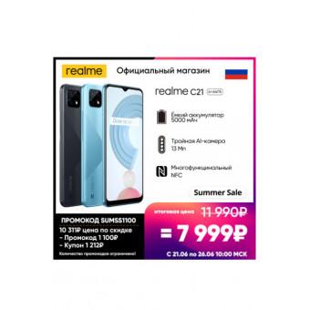 Смартфон realme С21 4/64 по классной цене