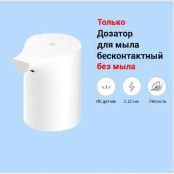 Автоматический дозатор для мыла Xiaomi Mi Automatic Foaming Soap Dispenser по лучшей цене