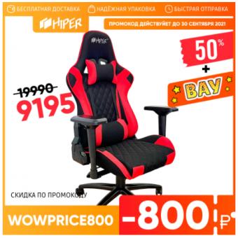 Скидка 50% на игровые кресла HIPER