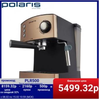 Кофеварка Polaris PCM 1527E Adore Crema по выгодной цене
