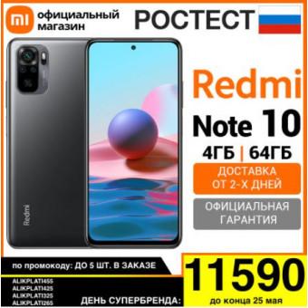 Смартфон Xiaomi Redmi Note 10 4/64ГБ по классной цене