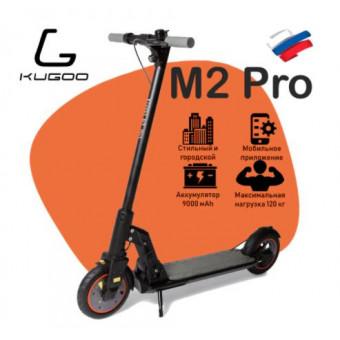 Электросамокат KUGOO M2 Pro по классной цене